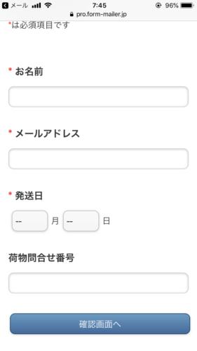 発送報告画面