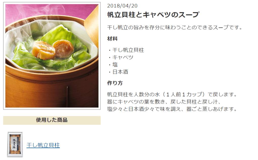 貝柱のうま煮を使用したレシピ