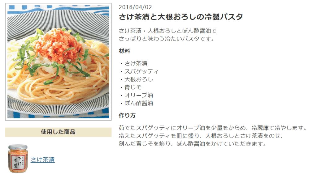 さけ茶漬けを使用したレシピ