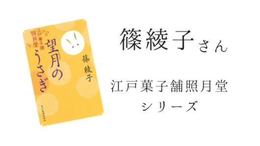 時代小説『望月のうさぎー江戸菓子舗照月堂ー』が面白くてほっこり
