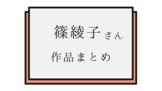 裁縫、和菓子に代筆屋。篠綾子さんの時代小説本が面白い。