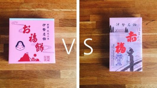 「赤福」と「お福餅」2つの違いを徹底調査だ!