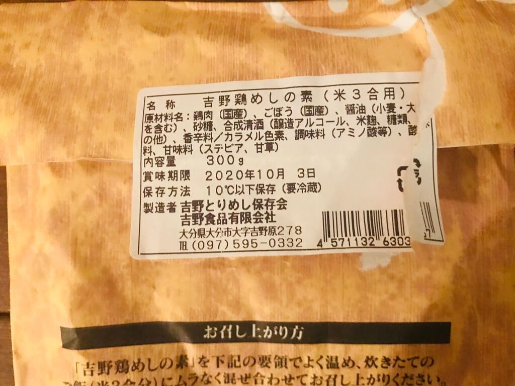 吉野の鶏めしの素の原材料